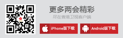 扫一扫,关注香港卫视手机客户端